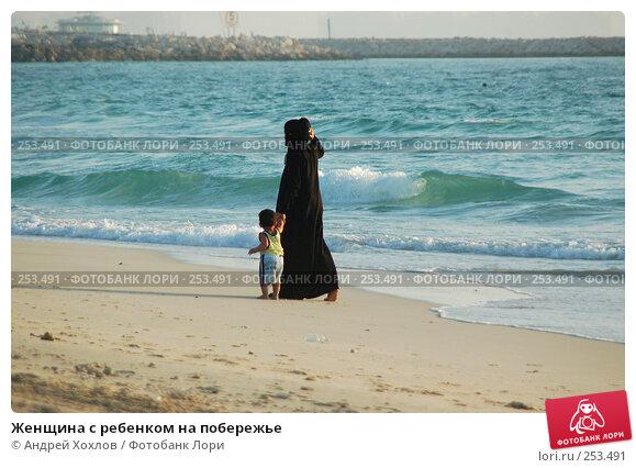 Женщина с ребенком на побережье, фото № 253491, снято 29 мая 2006 г. (c) Андрей Хохлов / Фотобанк Лори