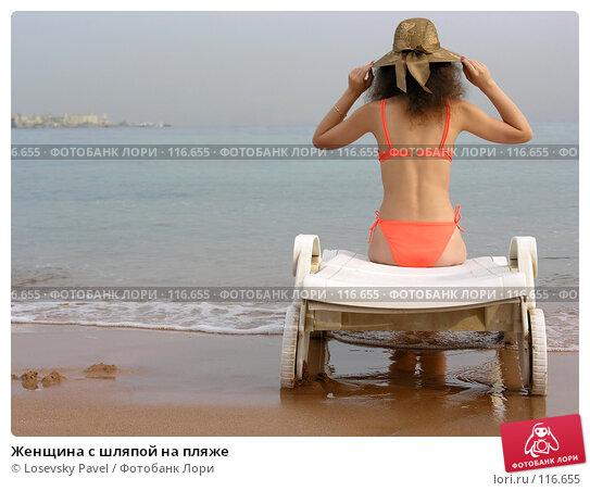 Женщина с шляпой на пляже, фото № 116655, снято 4 января 2006 г. (c) Losevsky Pavel / Фотобанк Лори