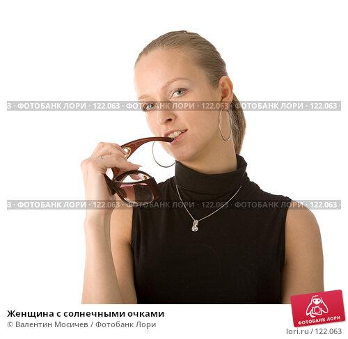 Женщина с солнечными очками, фото № 122063, снято 1 апреля 2007 г. (c) Валентин Мосичев / Фотобанк Лори