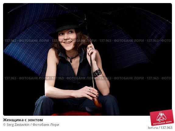 Женщина с зонтом, фото № 137963, снято 19 апреля 2007 г. (c) Serg Zastavkin / Фотобанк Лори