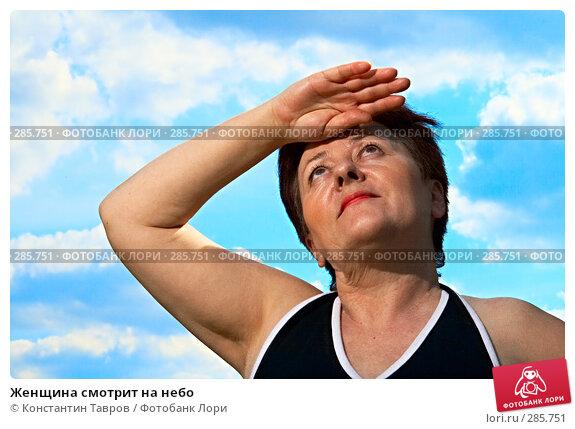 Женщина смотрит на небо, фото № 285751, снято 1 мая 2008 г. (c) Константин Тавров / Фотобанк Лори
