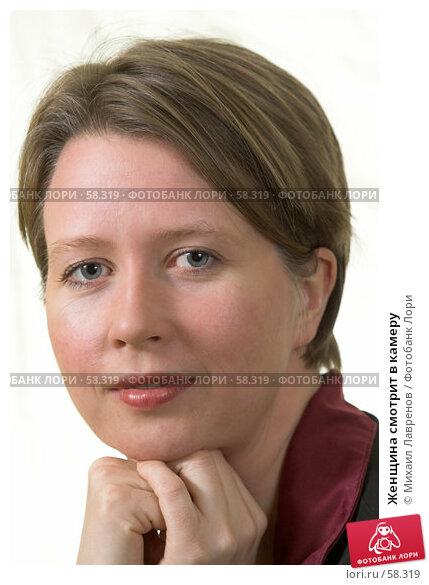Женщина смотрит в камеру, фото № 58319, снято 18 февраля 2006 г. (c) Михаил Лавренов / Фотобанк Лори