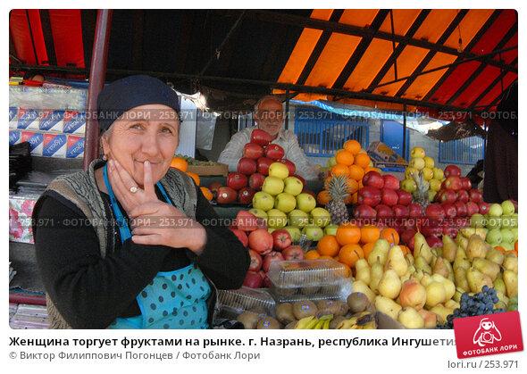 Купить «Женщина торгует фруктами на рынке. г. Назрань, республика Ингушетия.», фото № 253971, снято 27 сентября 2006 г. (c) Виктор Филиппович Погонцев / Фотобанк Лори