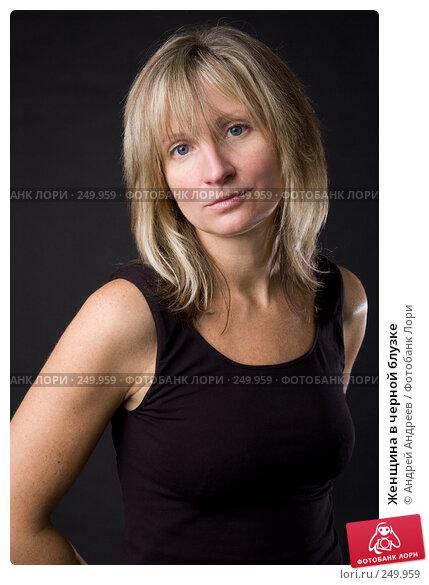 Женщина в черной блузке, фото № 249959, снято 25 ноября 2007 г. (c) Андрей Андреев / Фотобанк Лори