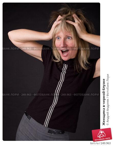 Женщина в черной блузке, фото № 249963, снято 25 ноября 2007 г. (c) Андрей Андреев / Фотобанк Лори