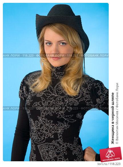 Женщина в черной шляпе, фото № 118223, снято 21 октября 2007 г. (c) Валентин Мосичев / Фотобанк Лори