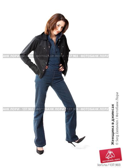 Женщина в джинсах, фото № 137903, снято 19 апреля 2007 г. (c) Serg Zastavkin / Фотобанк Лори