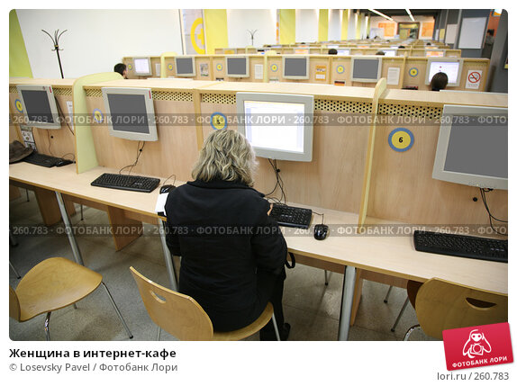 Купить «Женщина в интернет-кафе», фото № 260783, снято 25 ноября 2017 г. (c) Losevsky Pavel / Фотобанк Лори