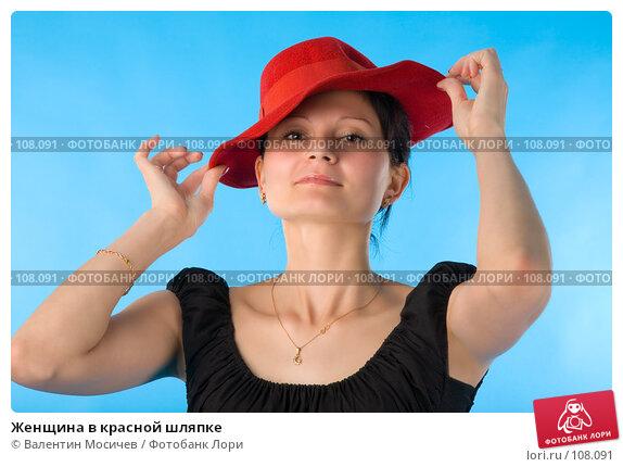 Женщина в красной шляпке, фото № 108091, снято 5 августа 2007 г. (c) Валентин Мосичев / Фотобанк Лори