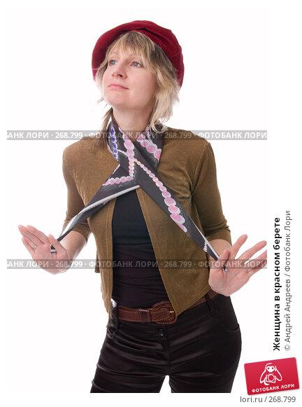 Купить «Женщина в красном берете», фото № 268799, снято 26 апреля 2008 г. (c) Андрей Андреев / Фотобанк Лори