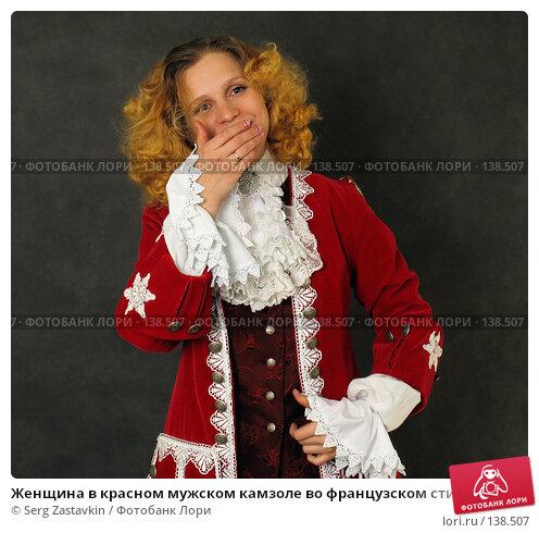 Женщина в красном мужском камзоле во французском стиле конца 18 века, фото № 138507, снято 7 января 2006 г. (c) Serg Zastavkin / Фотобанк Лори