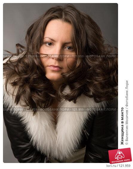 Купить «Женщина в манто», фото № 121959, снято 3 ноября 2007 г. (c) Валентин Мосичев / Фотобанк Лори