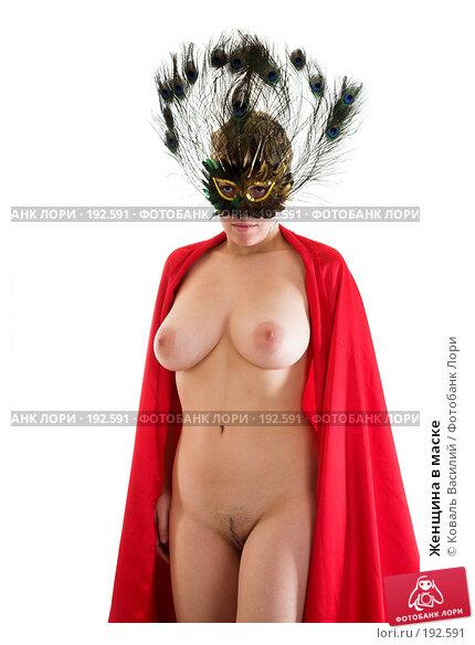 Женщина в маске, фото № 192591, снято 14 декабря 2007 г. (c) Коваль Василий / Фотобанк Лори