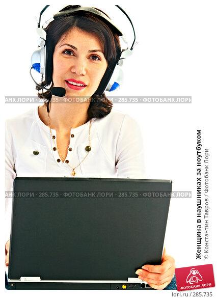 Женщина в наушниках за ноутбуком, фото № 285735, снято 6 марта 2008 г. (c) Константин Тавров / Фотобанк Лори