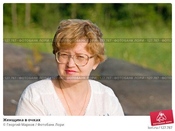 Женщина в очках, фото № 127787, снято 6 августа 2006 г. (c) Георгий Марков / Фотобанк Лори