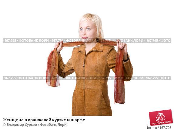 Женщина в оранжевой куртке и шарфе, фото № 167795, снято 2 сентября 2007 г. (c) Владимир Сурков / Фотобанк Лори