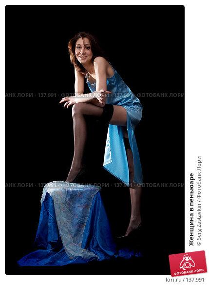 Купить «Женщина в пеньюаре», фото № 137991, снято 19 апреля 2007 г. (c) Serg Zastavkin / Фотобанк Лори