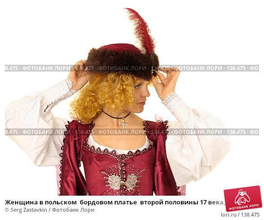 Женщина в польском  бордовом платье  второй половины 17 века, выполненном  во французском стиле, фото № 138475, снято 7 января 2006 г. (c) Serg Zastavkin / Фотобанк Лори