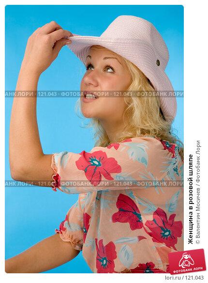 Женщина в розовой шляпе, фото № 121043, снято 26 августа 2007 г. (c) Валентин Мосичев / Фотобанк Лори