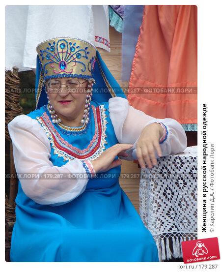 Женщина в русской народной одежде, фото № 179287, снято 28 сентября 2007 г. (c) Карелин Д.А. / Фотобанк Лори