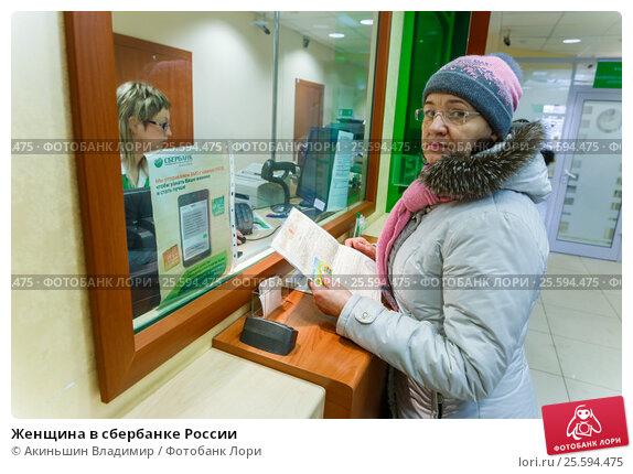 Купить «Женщина в сбербанке России», фото № 25594475, снято 21 февраля 2017 г. (c) Акиньшин Владимир / Фотобанк Лори