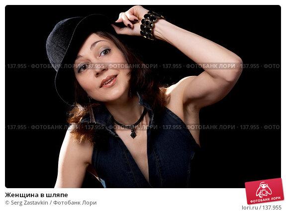 Женщина в шляпе, фото № 137955, снято 19 апреля 2007 г. (c) Serg Zastavkin / Фотобанк Лори