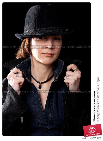 Женщина в шляпе, фото № 137967, снято 19 апреля 2007 г. (c) Serg Zastavkin / Фотобанк Лори