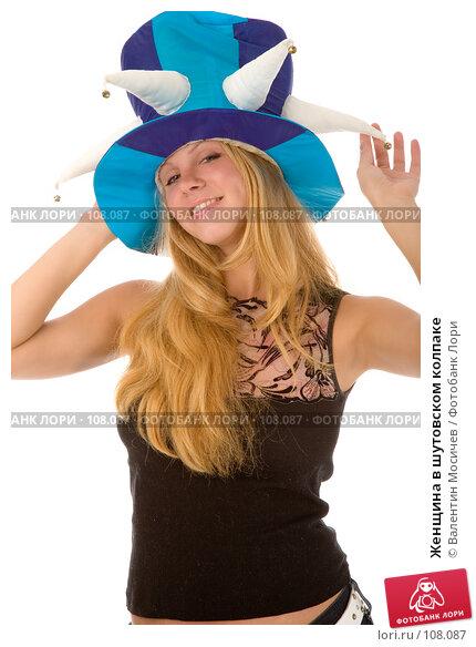 Купить «Женщина в шутовском колпаке», фото № 108087, снято 4 августа 2007 г. (c) Валентин Мосичев / Фотобанк Лори
