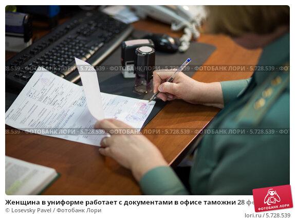 Женщина в униформе работает с документами в офисе таможни 28 февраля 2013 г.  Москва, Россия, фото № 5728539, снято 28 февраля 2013 г. (c) Losevsky Pavel / Фотобанк Лори