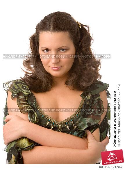 Купить «Женщина в зеленом платье», фото № 121967, снято 3 ноября 2007 г. (c) Валентин Мосичев / Фотобанк Лори