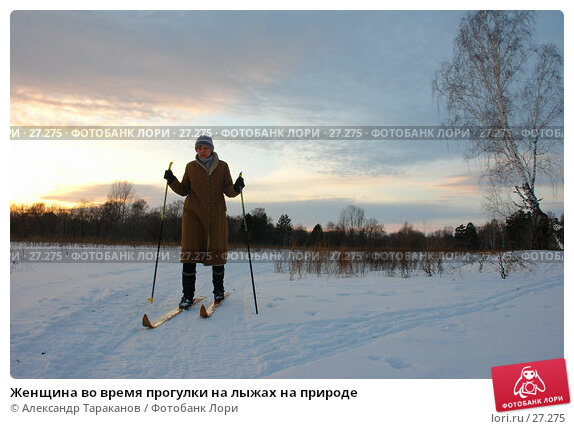 Женщина во время прогулки на лыжах на природе, эксклюзивное фото № 27275, снято 21 января 2007 г. (c) Александр Тараканов / Фотобанк Лори