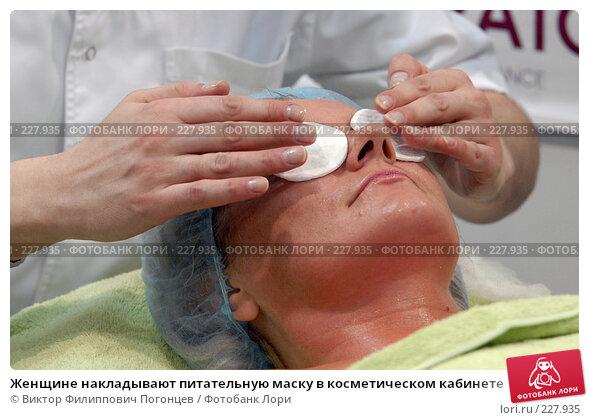 Женщине накладывают питательную маску в косметическом кабинете, фото № 227935, снято 27 февраля 2008 г. (c) Виктор Филиппович Погонцев / Фотобанк Лори