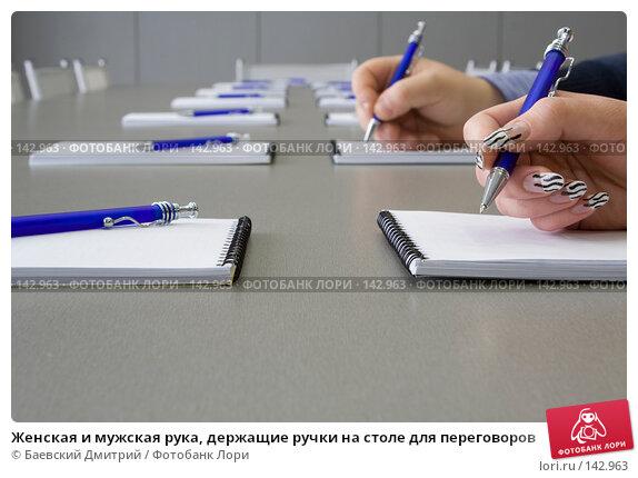 Купить «Женская и мужская рука, держащие ручки на столе для переговоров», фото № 142963, снято 8 декабря 2007 г. (c) Баевский Дмитрий / Фотобанк Лори