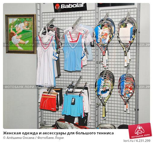 Купить «Женская одежда и аксессуары для большого тенниса», эксклюзивное фото № 4231299, снято 25 сентября 2011 г. (c) Алёшина Оксана / Фотобанк Лори