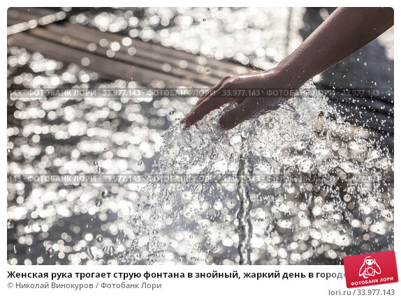 Купить «Женская рука трогает струю фонтана в знойный, жаркий день в городе», фото № 33977143, снято 11 июня 2020 г. (c) Николай Винокуров / Фотобанк Лори