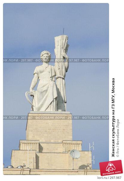 Женская скульптура на ГЗ МГУ, Москва, фото № 297987, снято 18 мая 2008 г. (c) Fro / Фотобанк Лори
