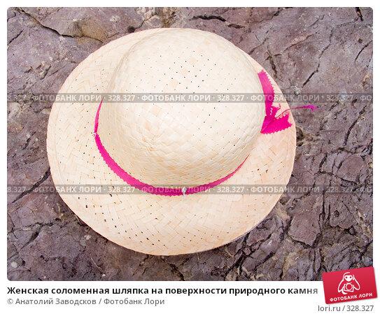 Женская соломенная шляпка на поверхности природного камня, фото № 328327, снято 14 сентября 2006 г. (c) Анатолий Заводсков / Фотобанк Лори