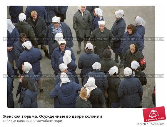 Купить «Женская тюрьма. Осужденные во дворе колонии», фото № 27267303, снято 13 декабря 2017 г. (c) Борис Кавашкин / Фотобанк Лори