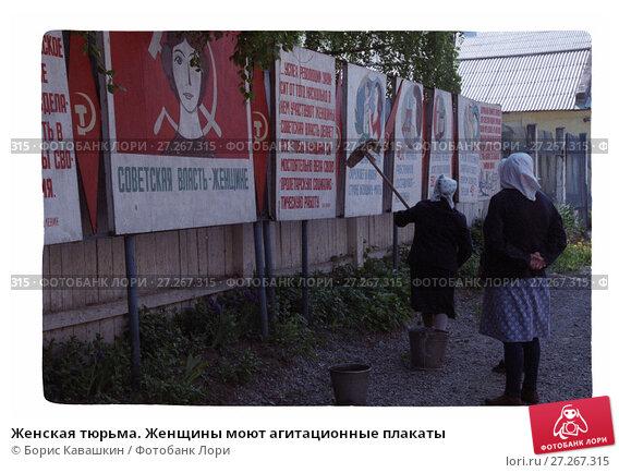 Купить «Женская тюрьма. Женщины моют агитационные плакаты», фото № 27267315, снято 14 декабря 2017 г. (c) Борис Кавашкин / Фотобанк Лори