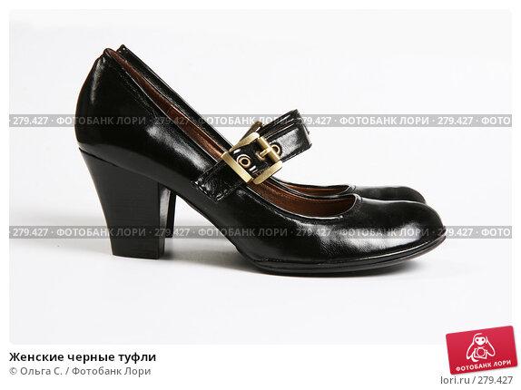 Женские черные туфли, фото № 279427, снято 7 мая 2008 г. (c) Ольга С. / Фотобанк Лори