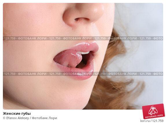 Женские губы, фото № 121759, снято 23 февраля 2007 г. (c) Efanov Aleksey / Фотобанк Лори
