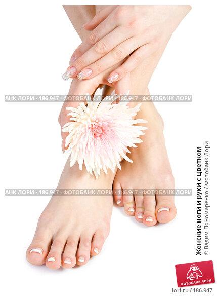 Женские ноги и руки с цветком, фото № 186947, снято 30 мая 2007 г. (c) Вадим Пономаренко / Фотобанк Лори