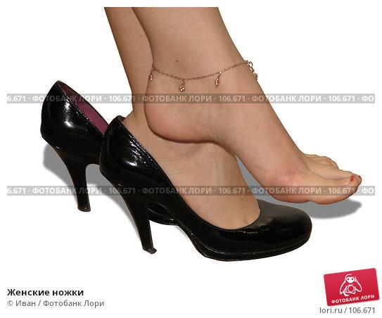 Женские ножки, фото № 106671, снято 15 апреля 2007 г. (c) Иван / Фотобанк Лори