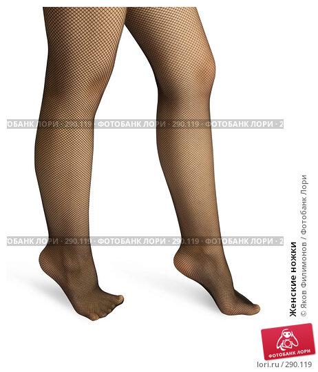 Женские ножки, фото № 290119, снято 11 мая 2008 г. (c) Яков Филимонов / Фотобанк Лори