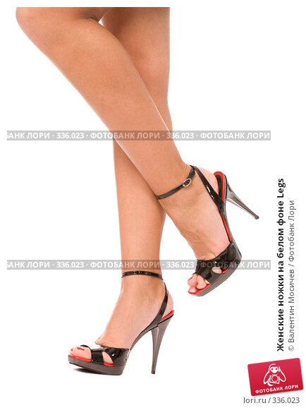 Женские ножки на белом фоне Legs, фото № 336023, снято 29 марта 2008 г. (c) Валентин Мосичев / Фотобанк Лори