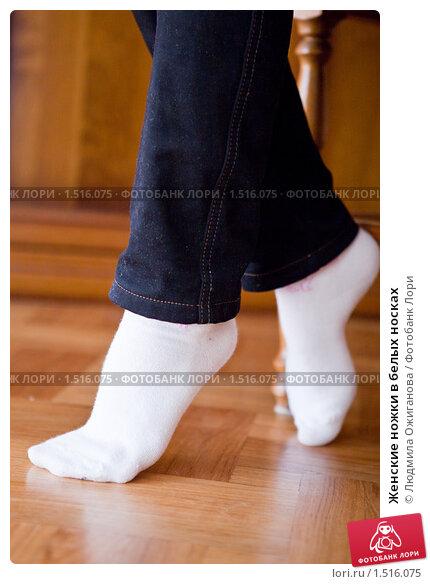 смотреть фото ножки в белых носочках