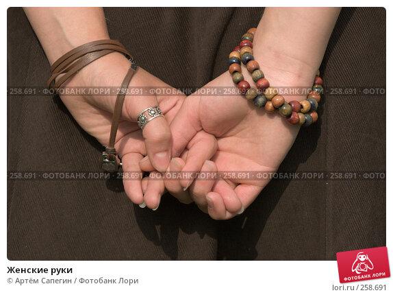 Купить «Женские руки», фото № 258691, снято 2 сентября 2006 г. (c) Артём Сапегин / Фотобанк Лори