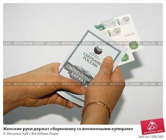 Женские руки держат сберкнижку со вложенными купюрами, фото № 259243, снято 23 апреля 2008 г. (c) Наталья Чуб / Фотобанк Лори