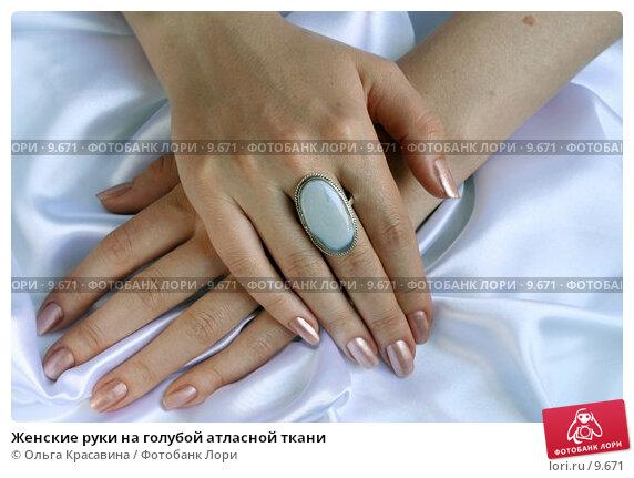 Женские руки на голубой атласной ткани, фото № 9671, снято 2 августа 2006 г. (c) Ольга Красавина / Фотобанк Лори