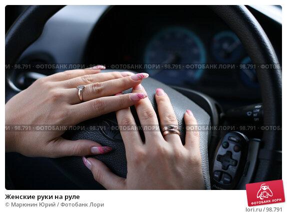 Женские руки на руле, фото № 98791, снято 29 июня 2007 г. (c) Марюнин Юрий / Фотобанк Лори